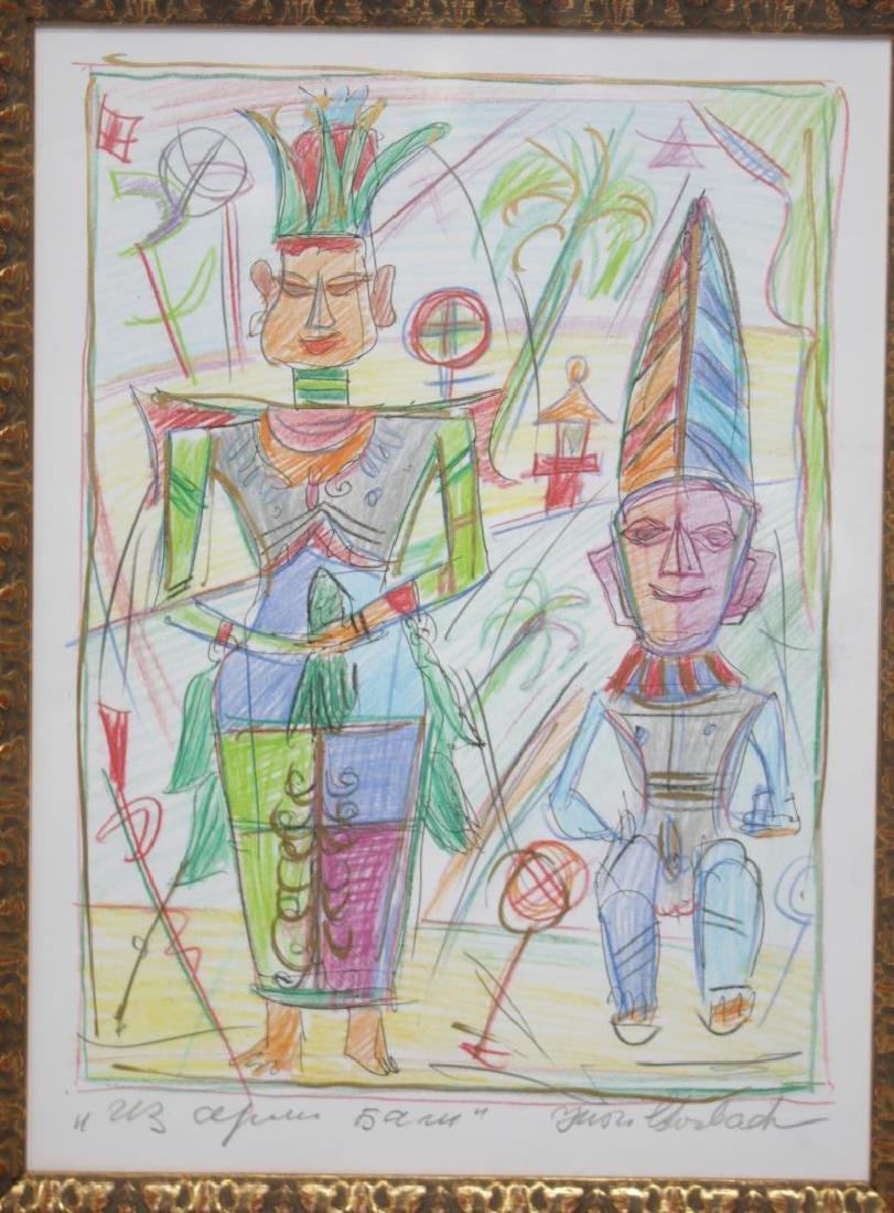 Yuri Gorbachev (Russian-American, b. 1948)- Print - 2