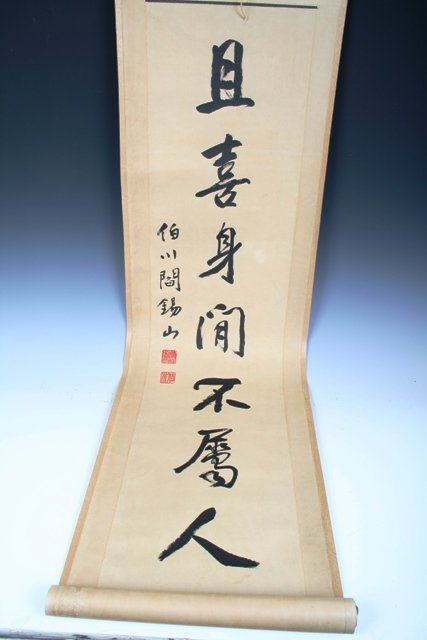 16: Pair Chinese Scroll Painting of Calligraphy