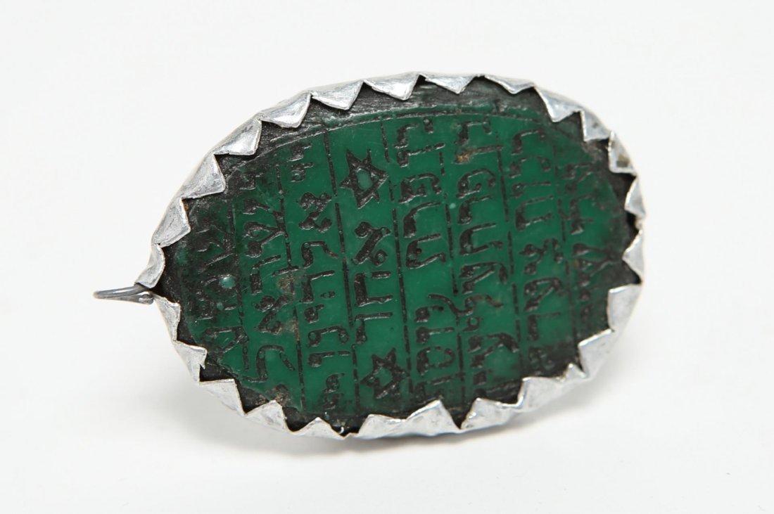 Judaica inc. Bezalel Pin, Silver & -Plate, 3 Pcs. - 2