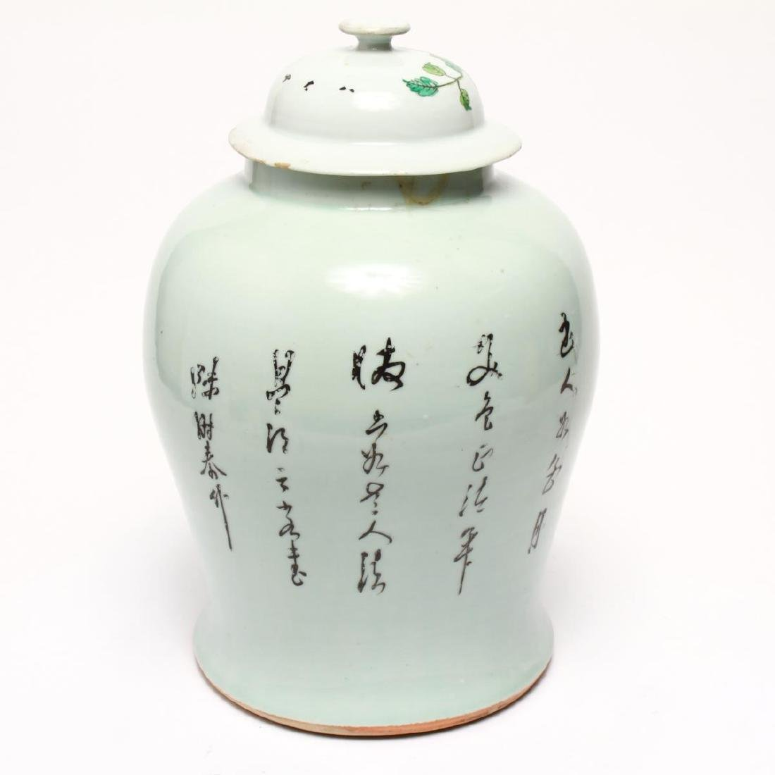 Chinese Famille Rose Baluster Ginger Jar w Lid - 2