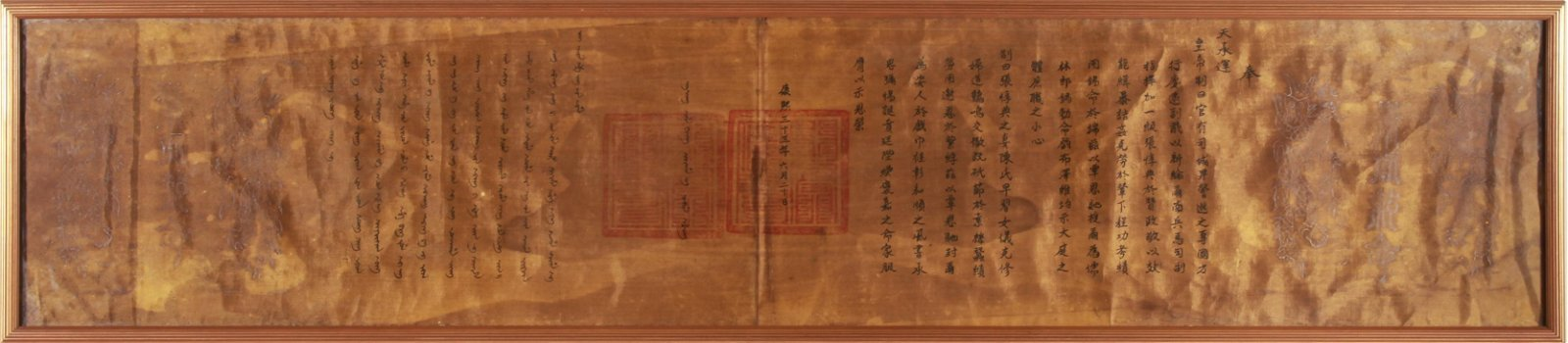 Chinese Scroll Calligraphy w Dragons on Silk