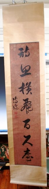 15: Pair of Chinese Calligraphy Scrolls