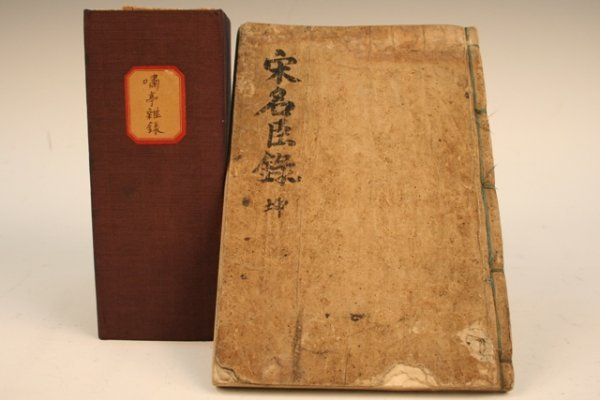 Song-Chinese Hand-Written Book & Qing 10 Vol. Set