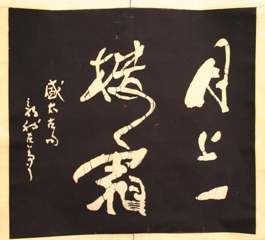 Chinese Scroll with Calligraphy on Cloth 20th C.