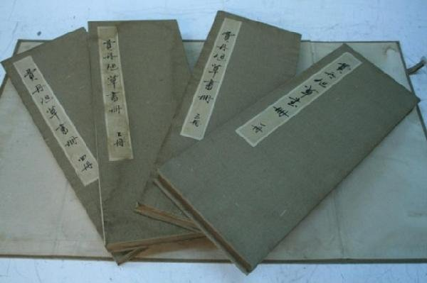 Chinese Set of Four Calligraphy Books