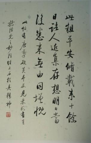 Chinese Calligraphy Album 20th Century