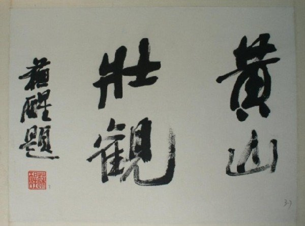 Chinese Landscape Painting & Calligraphy Album - 10