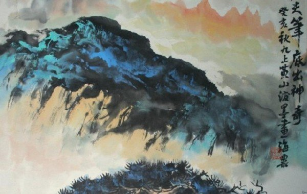 Chinese Landscape Painting & Calligraphy Album