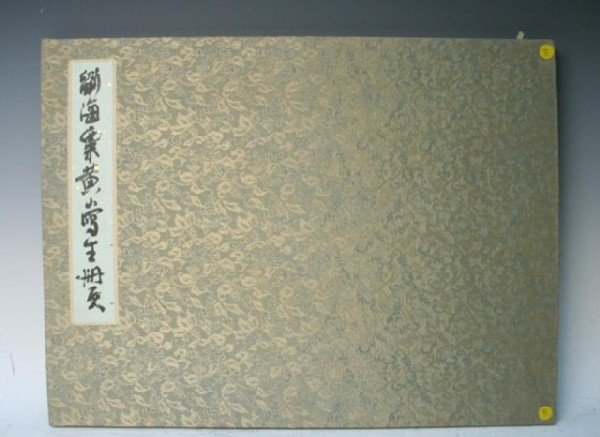 Chinese Landscape Painting & Calligraphy Album - 2