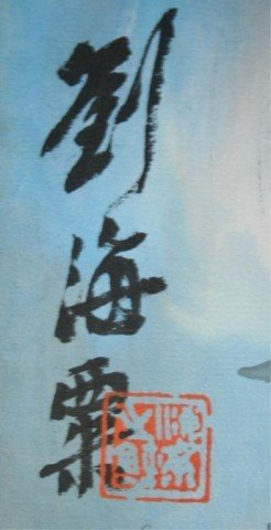 Chinese Landscape Painting & Calligraphy Album - 4