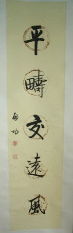 Chinese Calligraphy Scroll Paintings Qi Gong 2008