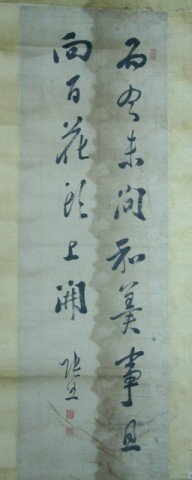 Chinese Calligraphy Scroll by Zhang Zhao 18th C.