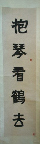 Chinese Calligraphy Scroll Painting Pair - Yang Du