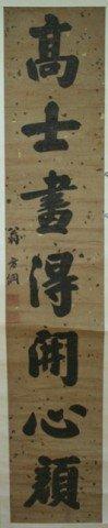 Chinese Calligraphy Painting Pair - Weng Fanggang