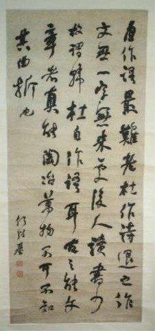 Chinese Scroll Calligraphy Painting - He Lu Ji