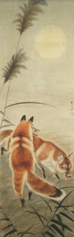 Chinese Liu Kui Ling Scroll Painting - Two Foxes