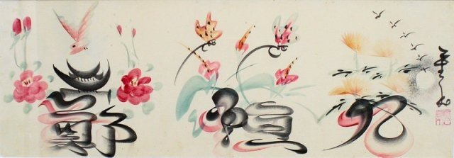 Korean Munjado Stylized Calligraphy & Painting