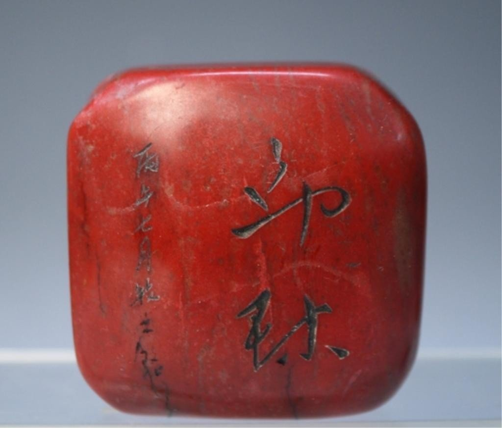 273: Chinese Square Jixue Box with Two Seals