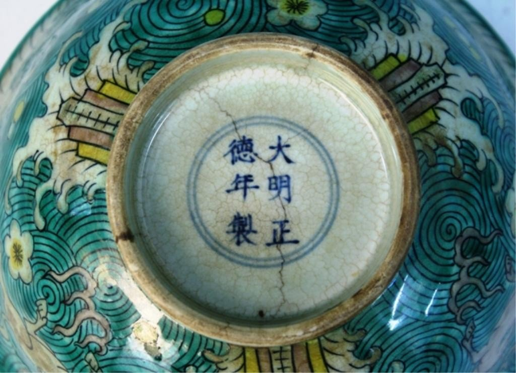 366: Chinese Famille Verte Porcelain Bowl with Horses - 10