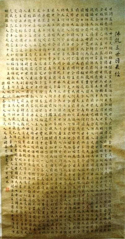 102: Chinese Scroll with Buddhist Script