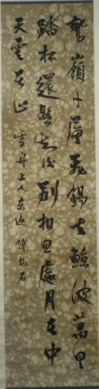 122: Chinese Calligraphy Scroll Painting aft. Fu Baoshi