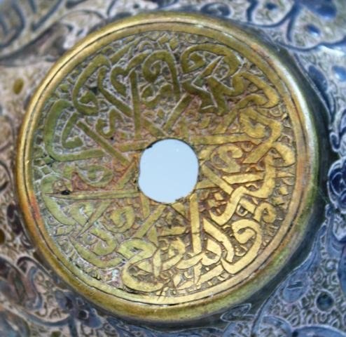 11: Small Metal Islamic Bowl w/ Calligraphy - 6