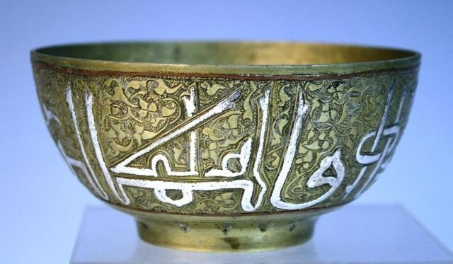14: Brass Islamic Bowl w/ Silver Colored Calligraphy