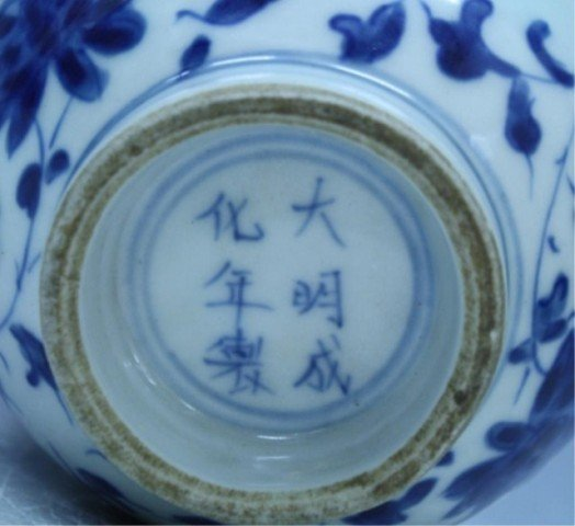 31: Chinese Blue & White Porcelain Dragon Vessel - 7