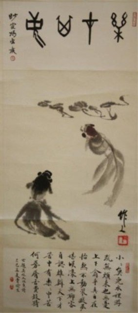 118: Chinese Scroll Painting Attr. Wu Zuo Ren