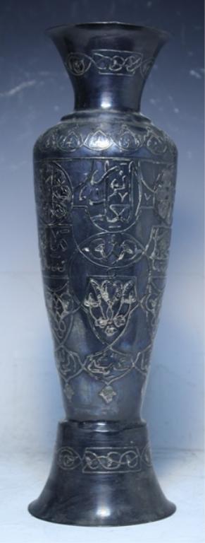 76: Persian Metal Tapered Vase