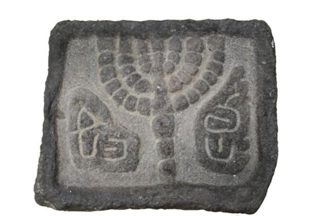 79: Large Ancient Judaic Stone Slab w/ Menorah Relief