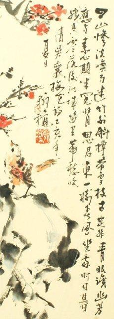 Korean Plum Blossom & Bush Warbler Painting & Poem - 3