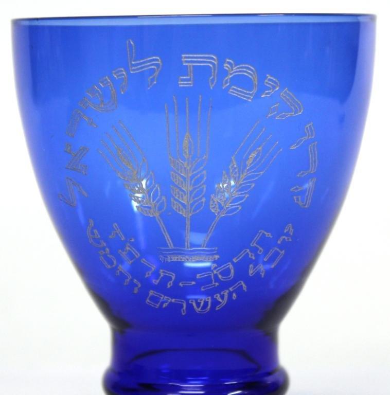 Keren Kayemet LeYisrael  Judaica Commemorative Goblet - 2