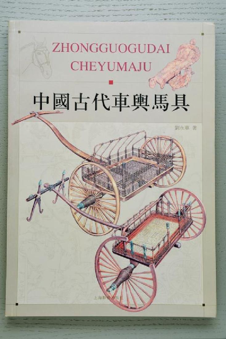 'Zhongguogudai Cheyumaju'