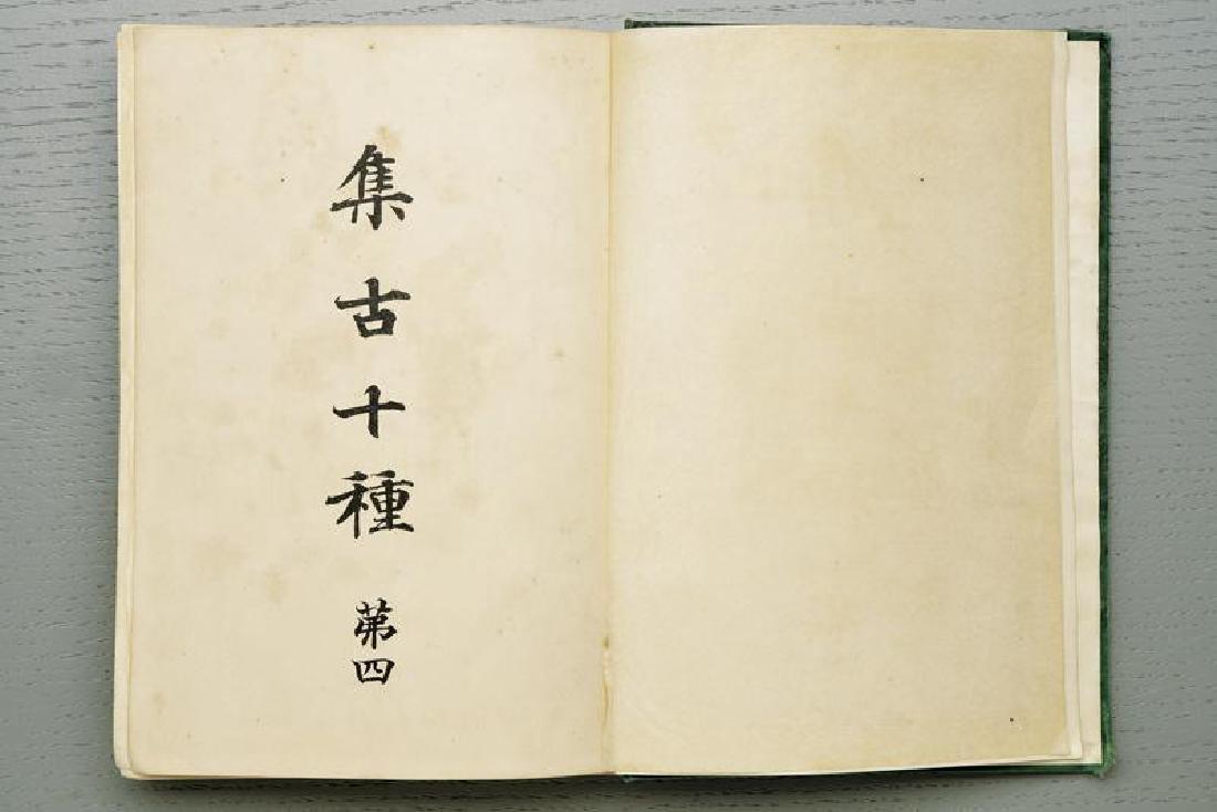 Kenzetsu, Ichijima