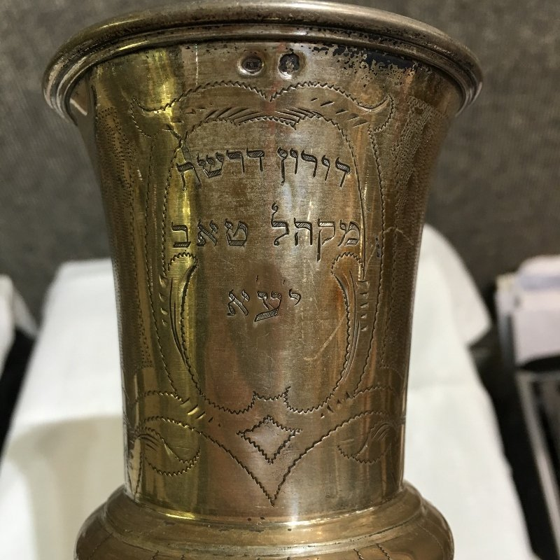 Austrian silver cup with Hebrew writing,4.6 t.oz. - 3