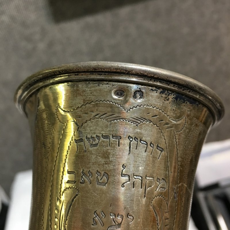 Austrian silver cup with Hebrew writing,4.6 t.oz. - 4