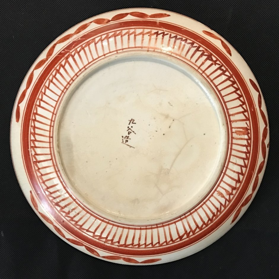 One Kutani plate with ancestors, c.1900 - 5