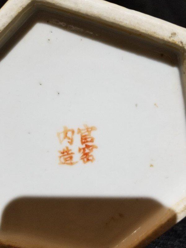 Chinese porcelain vase, old scholar design, c.1900 - 6