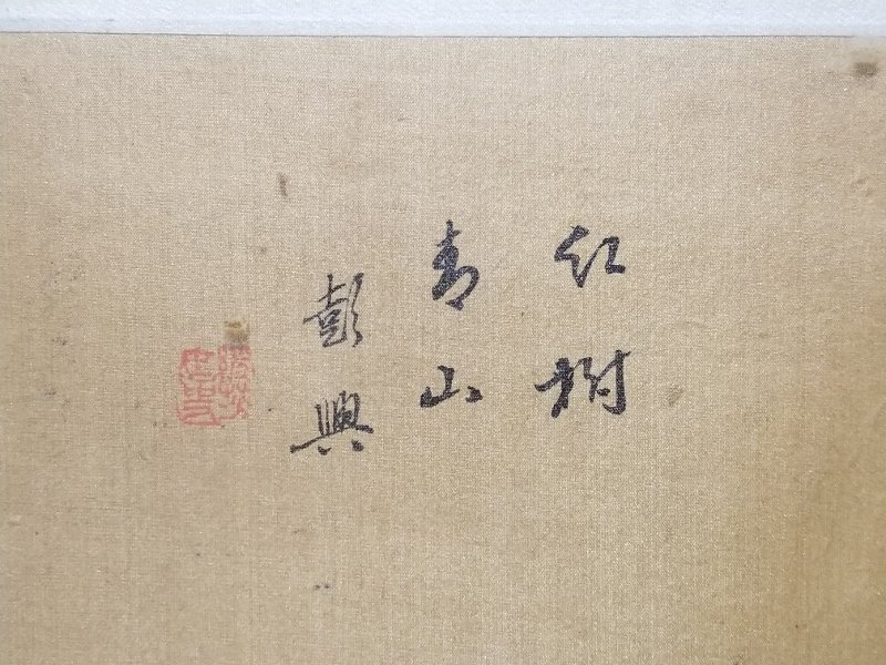 Set of 4 Chinese w.colors, c.1950, various artists - 3