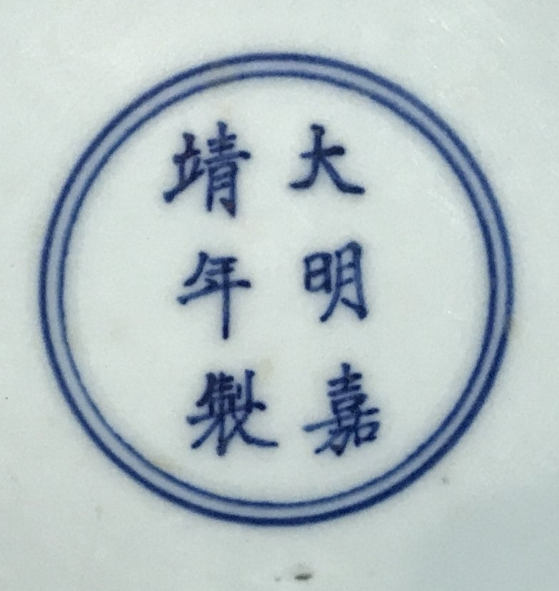 Blue and white Chinese dish-Six character - 2