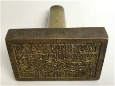 Manchu official Chinese bronze seal, Quinlong