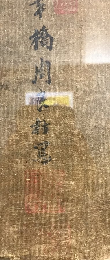 Large 18th/19th century Chinese scroll ptg - 6
