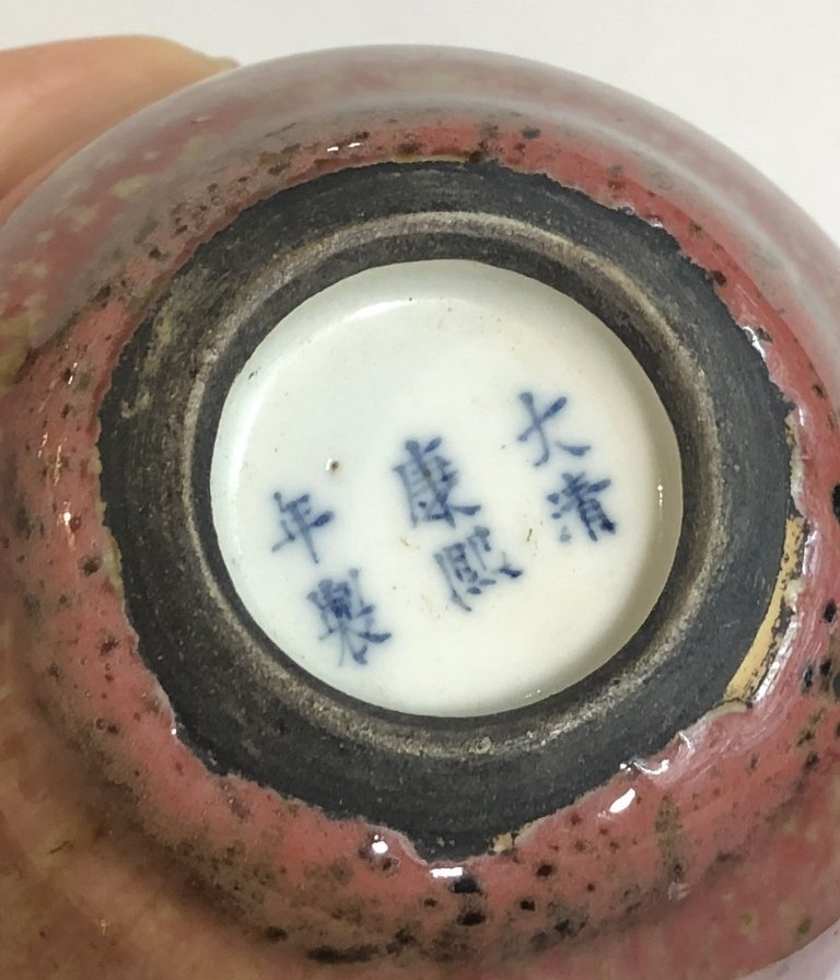 Chinese plum glaze vase with six character mark - 7