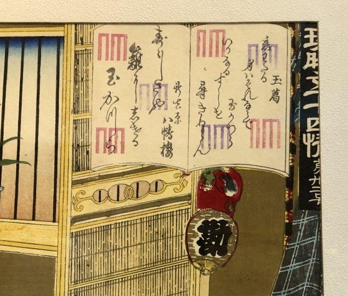 Woodblock of Geisha,Toyohara Kunichika.c1880 - 3