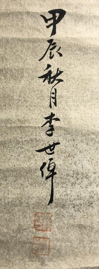 Chinese dragon scroll by Li ShiWei, c.1930 - 6