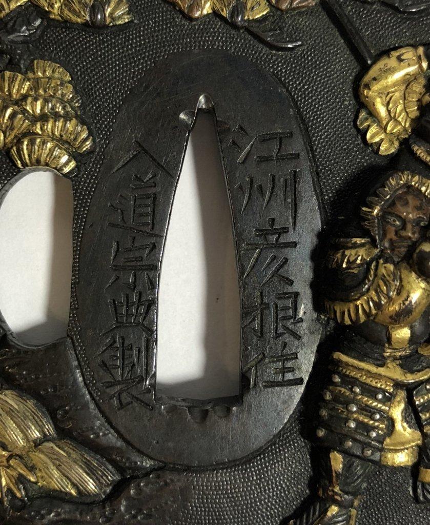 Iron, gold and mixed metal Tsuba,c.1890 - 2