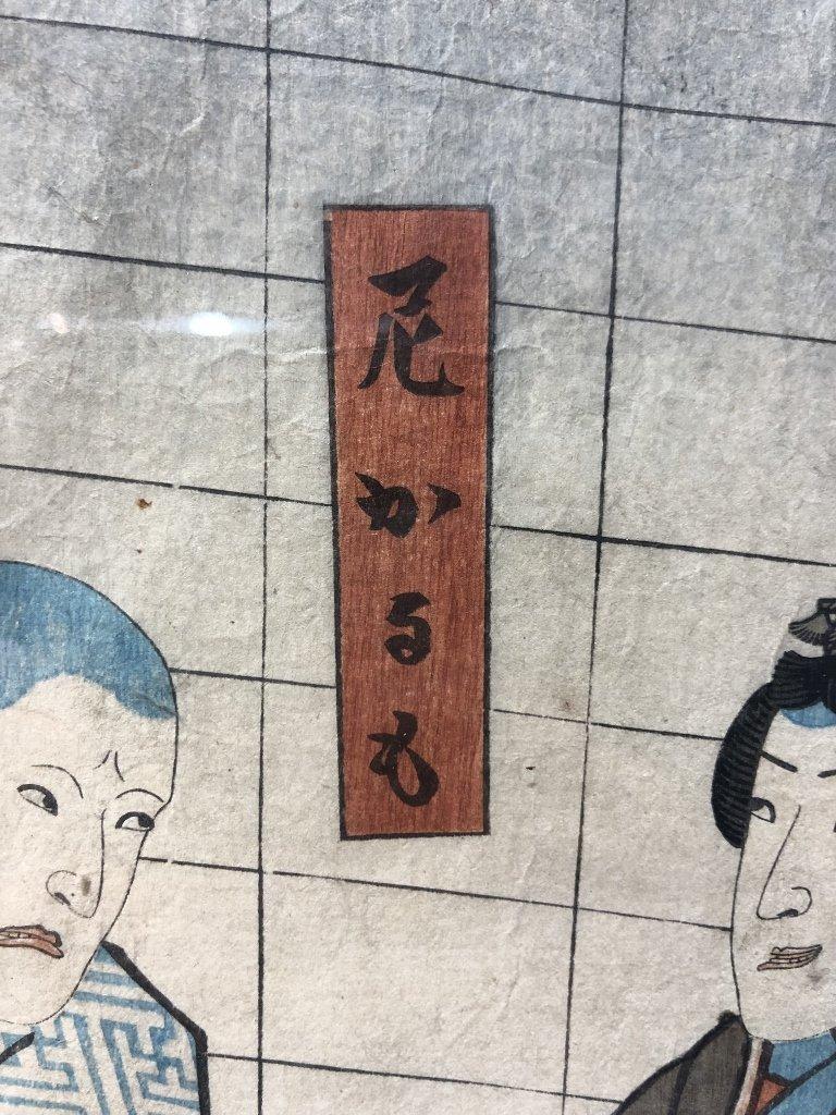 Japanese woodblock print by Kunisada - 5