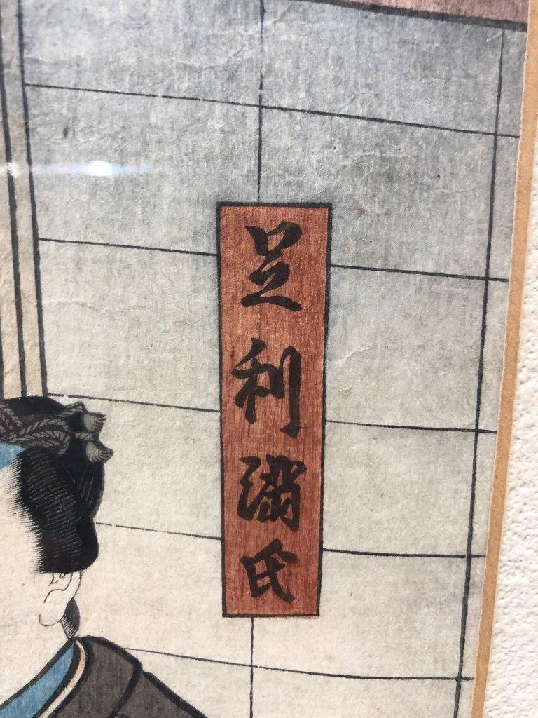 Japanese woodblock print by Kunisada - 6