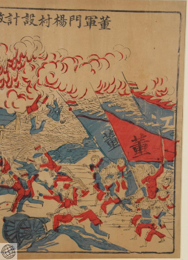 Meiji Battle Scene JAPANESE WOODBLOCK C1877 War Print - 5